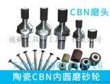 原装进口小直径带内冷陶瓷CBN砂轮磨头