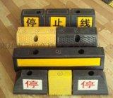 供应阳江市停车场橡胶定位器 橡胶减速带 定位器 价格