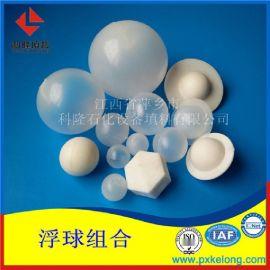 贮酸槽塑料PP空心浮球 湍球填料 液面覆盖球
