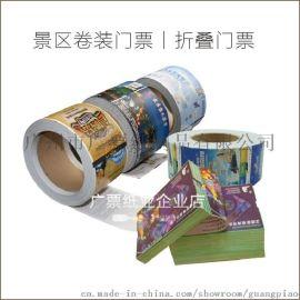 广东广州厂家专业定制印刷卷筒折叠式热敏铜版纸景区景点门票入场券可打印收银纸电影票车船票超市小票纸印刷