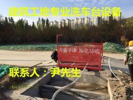 西宁工地洗车机.自动冲洗设备厂家