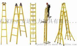 5米单侧升降绝缘梯 双侧升降玻璃钢绝缘人字梯