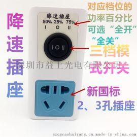 3档减速器调速开关插座电动机马达静音插座