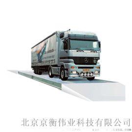 北京京衡全电子汽车衡