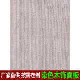 染色木皮白栓飾面板,護牆板,膠合板,密度板