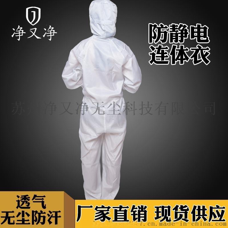 防靜電連體工作服,條紋導電絲防靜電服生產廠家,