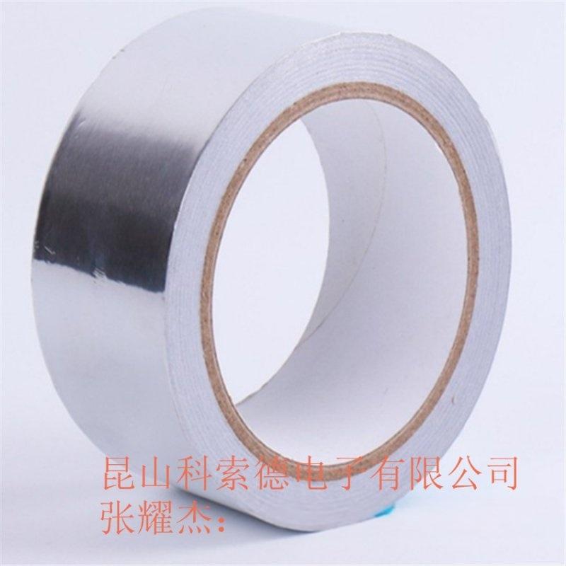 苏州铝箔胶带、导电铝箔胶带、密封铝箔胶带