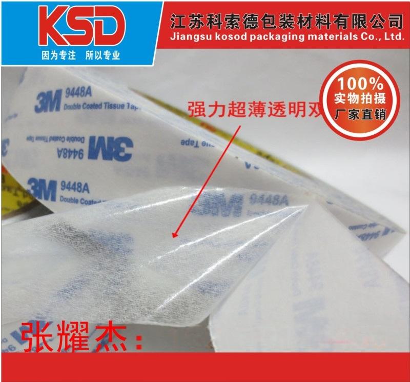 宁波3M双面胶、3M9448A泡棉双面胶带