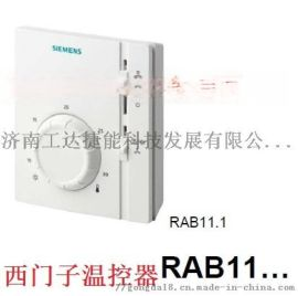 西门子房间温度控制器RAB11.1西门子控制器