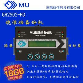 MU硬盘备份机 GH2502-HD多硬盘数据系统