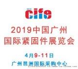 2019中国广州紧固件展览会