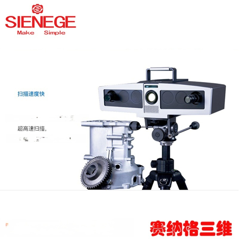 OKIO 3M高精度便携式手持式三维扫描仪