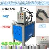 高速液压方管切90度成型机、折弯机