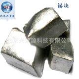高纯锡块99.9%10-50mm高纯锡锭 金属锡块