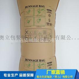 **集装箱牛皮纸缓冲气袋集装箱专用气袋运输气囊
