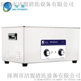 洁盟超声波清洗机 医用实验室用 五金电子元件清洗设备 JP-080