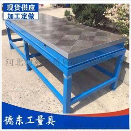 铸铁检验平台 铸铁工作台 来图定制平台