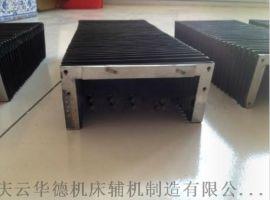 MVH线规风琴式柔性防护罩