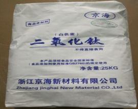 京海牌二氧化鈦白色素