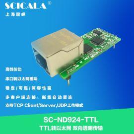 SCICALA霜蝉SC-ND924嵌入式串口服务器