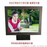 鐵殼15寸17寸 LCD電視功能電阻觸摸液晶顯示器