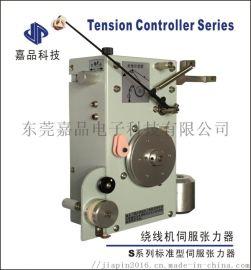 自动送线闭环控制张力器 东莞嘉品张力器 伺服张力器
