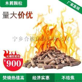 无烟环保木屑颗粒燃料 长沙厂家直销生物质燃料