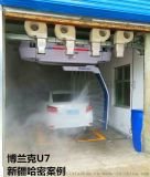 博蘭克自動洗車機西藏新疆洗車店實體案例