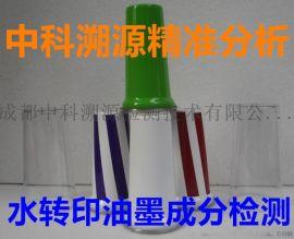 水转印油墨配方还原成分鉴定技术