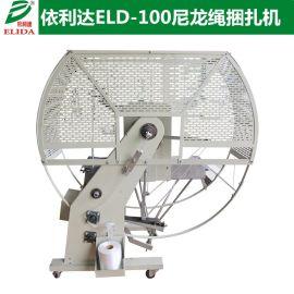 江门市ELIDA尼龙绳纸箱自动捆扎机质量安全可靠