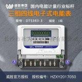 三相四线电能表 100A 电度表 380V 长沙威胜DTS343-3