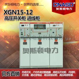 成套电力电气配电柜XGN15-12高压开关柜环网柜