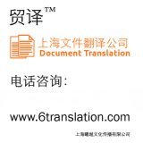 上海文件翻譯公司- 貿譯翻譯(專業人工翻譯機構)