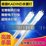 254波長燈管 美國KADIND殺菌燈 工業專用