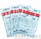 銀行授權專用封籤公司授權專版封籤礦場專版密封袋