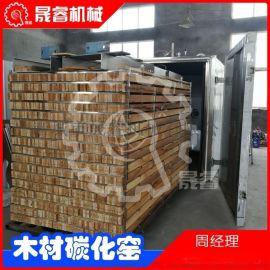 木材碳化干燥设备家-自动化木材碳化窑质量保证