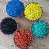 環保彩色epdm面層顆粒橡膠顆粒廠家
