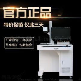 柜式光纤激光打标机铭牌 双色板 金属广告刻字包邮