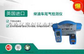 附带便携包AUTO-600柴油车尾气检测仪