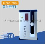 黑白密度计RJ-D86 RJ-D86A