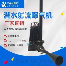 江苏如克QSB型深水自吸式潜水射流曝气机