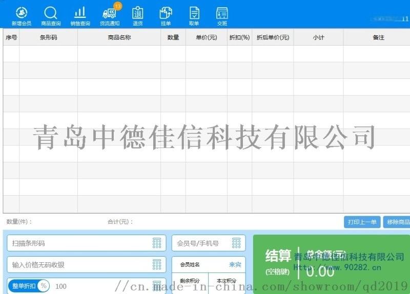 青岛连锁店收银软件
