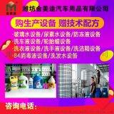 潍坊洗发水设备及注意事项