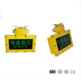 BXE8460防爆标志灯