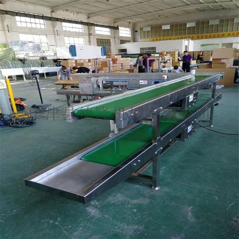 德隆供应食品级皮带输送机双轨道运输传送带
