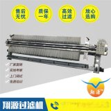 工业环保设备 压滤机环保设备 大型工业压滤机