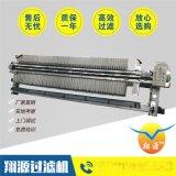 工業環保設備 壓濾機環保設備 大型工業壓濾機