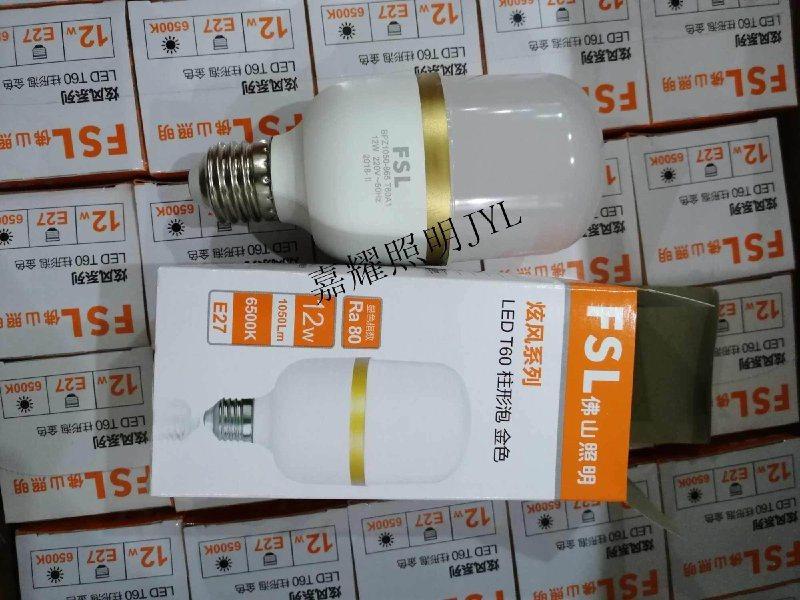 佛山照明炫風系列LED柱形燈泡