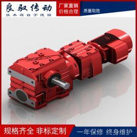 上海良驭S斜齿-蜗轮蜗杆减速机