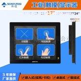鬆佐17寸工業顯示器嵌入式正屏工控觸摸顯示器COM